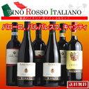 ★★★イタリアワイン セット Barolo Barbarresco Chianti 送料無料 6本 ワイン