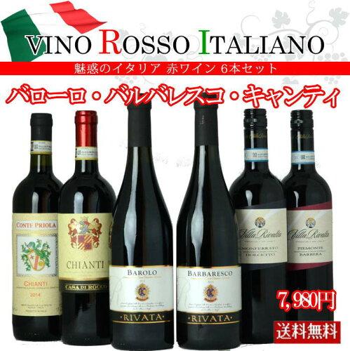 魅惑のロッソ イタリアワイン セット 赤 6本 バローロ、バルバレスコ、キャンティとデイリーワイン飲み比べ 送料無料 Barolo Barbarresco Chianti