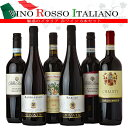 魅惑のロッソイタリアワイン赤6本バローロ、バルバレスコ、キャンティデイリーワインセットワイン飲み比べセット送料無料 c