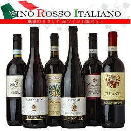魅惑のロッソ <strong>イタリア</strong>ワイン 赤 6本 バローロ、バルバレスコ、キャンティ デイリー <strong>ワインセット</strong> ワイン 飲み比べ セット 送料無料 c