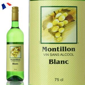 アルコール モンティヨン フランス