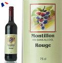 ノンアルコールワイン モンティヨン赤 フランスワイン