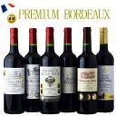 プレミアム金賞受賞ボルドー6本セットワインセット金賞pb20v02ワインセットワイン飲み比べセット赤送料無料 c
