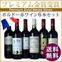 プレミアム金賞受賞ボルドー 6本 ワイン セット 金賞 pb18v02