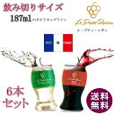 啤酒, 洋酒 - ル・プティ・レザン 187ml 6本セット フランス ワインセット