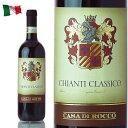 キャンティクラシコ カーサ・ディ・ロッコ イタリア赤ワイン Casa di rocco Chianti キャンティ赤ワイン