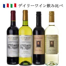 2大銘酒産国ワイン シュバリエ ミケランジェロ 4本セット ワイン 送料無料 飲み比べセット <strong>ワインセット</strong> 赤 白