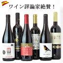 魅惑のティントV7 スペイン 赤 ワイン セット 送料無料 6本 ワインセット 飲み比べ 福袋