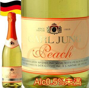 カールユング スパークリングワイン アルコール シャンパン