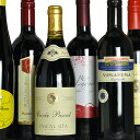 ワインセット ジ・アクアヴィタエ デイリーワインセット 6本 フランス イタリア スペイン ドイツ チリ世界のワインを飲み比べセット販売