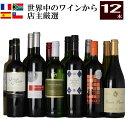 店主超厳選本格デイリーワインセット12本フランススペインチリ南アフリカワインセット c