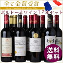 金賞受賞ボルドー赤ワイン12本 【b12v07】ワイン セット 送料無料 フランス 金賞ワイン 飲み