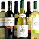 テーブルワインフランス、イタリア、チリ6本デイリーワインにオススメ、ワインセット 【送料無料S】【飲み比べS】【ミックスS】