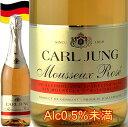 カールユング ロゼ スパークリング 750mlドイツワイン ノンアルコール ワイン