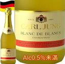 カールユング スパークリングシャルドネブランドブラン 750ml ドイツワイン ノンアルコール ノンアルコール ワイン シャンパン 風味 フロスティボトル