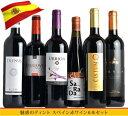 ★★★【有名ワイン評論家絶賛】スペイン赤厳選コレクション6本【送料無料】