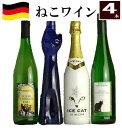 猫チャンがいっぱいドイツ白甘口ワイン お試し 女子会におすすめ 送料込み