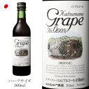 シャトー勝沼カツヌマ・グレープ 360ml ノンアルコールワイン赤KatsunumaGrapeROUGE c