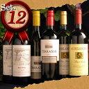 テーブルワイン フランス、イタリア、チリ デイリーワインにオススメ、ワインセット12本激安価格送料無料S】【飲み比べS】【ミックスS】【赤S】【赤S】ワイン3大銘酒産国赤白12本テーブルワインセット 12本送料無料wine フランス、イタリア、チリ、デイリーワインにオススメ、ワイン12本セットワインwine