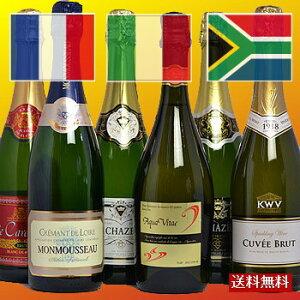 スパークリングワインセット フランス イタリア 南アフリカ スパーク
