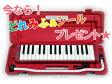 HOHNER STUDENT32/RED レッド + どれみふぁシール 32鍵 鍵盤ハーモニカ メロディカ ホーナー 学用品としてもお使い頂けます!【楽ギフ_包装選択】【楽ギフ_のし宛書】【RCP】【P5】