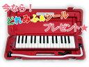 HOHNER STUDENT32/RED レッド + どれみふぁシール 32鍵 鍵盤ハーモニカ メロディカ ホーナー 学用品としてもお使い頂けます!..
