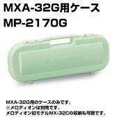 SUZUKI/スズキ MP-2170G グリーン 32鍵アルトメロディオンMXA-32G用ケース キャリングケース ※ケースのみの販売です。【RCP】
