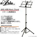 定番スチール製譜面台 AMS-40B BLK 黒:BLACK 収納ケース付 ARIA/アリア/荒井貿