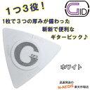 【追跡可能メール便発送商品】3つのゲージが1つになった便利なギターピック GID 3in1 Pick White GP3/WH ホワイト 【RCP】