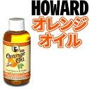 【メール便での発送】HOWARD ORANGE OIL(ハワード・オレンジオイル) ×1本 OR0004/4.7oz (140ml)【RCP】