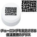 【メール便での発送】FREEDOM チューニングを安定させる低温潤滑のグリス・・・ Silicone Grease/SP-P-08 /FREEDOM CUSTOM GUITAR RESEARCH【P2】【RCP】