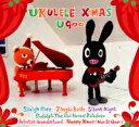 【メール便発送商品】U900 ウクレレCD+DVD MYCV.30560 (ウクレレ・クリスマス)【RCP】【P2】