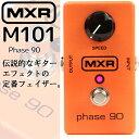 【あす楽対応】エフェクターフェイザー M101 Phase 90 /MXR/ M-101 エムエックスアール【RCP】【P2】