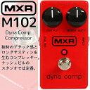 【正規輸入品】エフェクター コンプレッサー ダイナコンプ MXR M102 Dyna Comp Compressor / M-102 エムエックスアール【RCP】