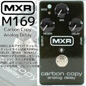 【正規輸入品】MXR/エフェクター アナログディレイ M169 Carbon Copy Analog Delay(カーボンコピー) / M-169 エムエックスアール【RCP】