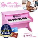 【クリスマスカードをプレゼント!】シェーンハット 25鍵盤 ミニピアノ ピンク 25-Key Pink My First Piano II 2522P Schoenhutトイピアノ クリスマスプレゼント、お誕生日プレゼントに♪男の子向け 女の子向け おもちゃ【RCP】Xmas
