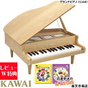予約受付中!【無料ラッピング対応♪】KAWAI/カワイ グランドピアノ ナチュラル 1144 32鍵盤 トイピアノミニピアノ専用曲集2冊セットA ..