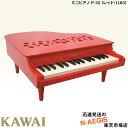 【無料ラッピング対応♪】KAWAI/カワイ ミニピアノ P-32/RD レッド 1163 32鍵盤 トイピアノ 河合楽器製作所 誕生日プレゼント、クリスマ..
