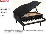 【as】KAWAI(河合楽器製作所)グランドピアノ(ブラック)タイプのカワイのミニピアノ32鍵(BLACK)「1141」/トイピアノ KAWAI 1141【キッズ お子様】【RCP】