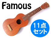 【as】【送料無料】11点セット!Famous/フェイマス FS-1 初心者向け国産ソプラノウクレレ【RCP】【P5】