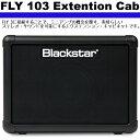 BLACKSTAR/ブラックスター ギターアンプ FLY 3用拡張スピーカー (FLY 103 Extention Cab) フライスリー用【RCP】
