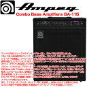 Ampeg/アンペグ 150Wベースアンプ コンボ Bass Amplifiers Combo BA-115V2【RCP】