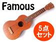 【as】5点セット!Famous/フェイマス FS-1 初心者向け国産ソプラノウクレレ【送料無料】【RCP】【P10】