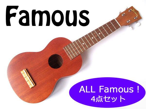 【as】Famousづくし4点セット!Famous/フェイマス FS-1G/ギアペグ仕様 初心者向け 安心の国産ソプラノウクレレ【送料無料】【RCP】【P10】