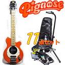 【as】ガッツリ11点セット!Pignose/ピグノーズ PGG-200/OR オレンジ アンプ内蔵ミニエレキギター【送料込】【RCP】【P5】