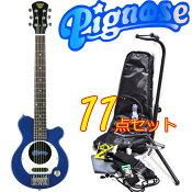 ガッツリ11点セット!Pignose/ピグノーズ PGG-200/MBL メタリックブルー アンプ内蔵ミニエレキギター【送料込】【RCP】【P5】