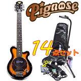 【あす楽対応】完璧14点セット!Pignose/ピグノーズ PGG-200/BS ブラウンサンバースト アンプ内蔵ミニエレキギター【】【RCP】【P2】