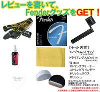 【Fenderづくし7点セット!】【あす楽対応】FenderJapan/フェンダージャパンST-STDBLK/Mメイプル指板ストラトキャスターエレキギター【RCP】【P2】