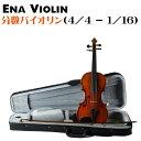 【サイズ選べる分数バイオリン】Ena Violin/恵那楽器...