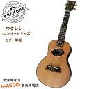 Kremona Guitars コンサートウクレレ UKULELE COCO CONCERT コンサートサイズ